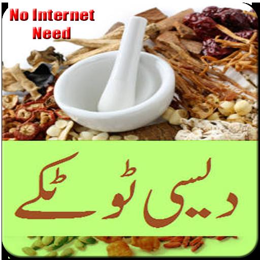 ubqari sfaturi de pierdere în greutate în urdu