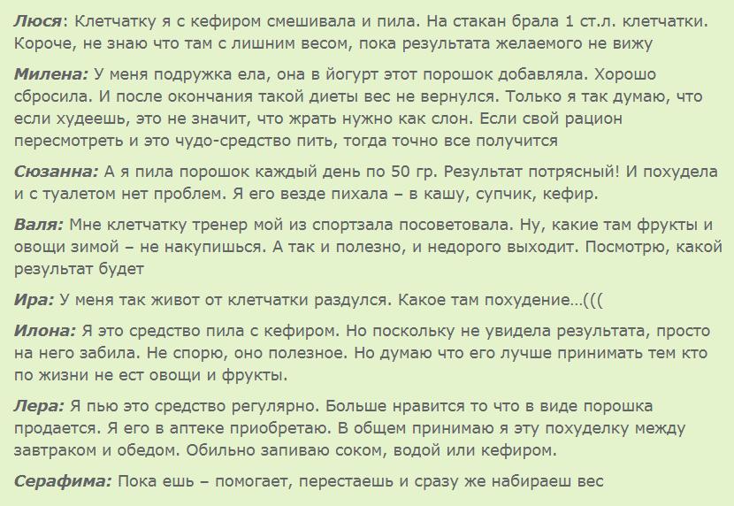 Pierderea în greutate a tuturor beneficiilor)