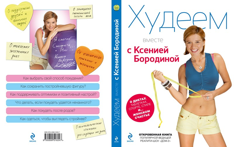 interviu pentru pierderea în greutate)