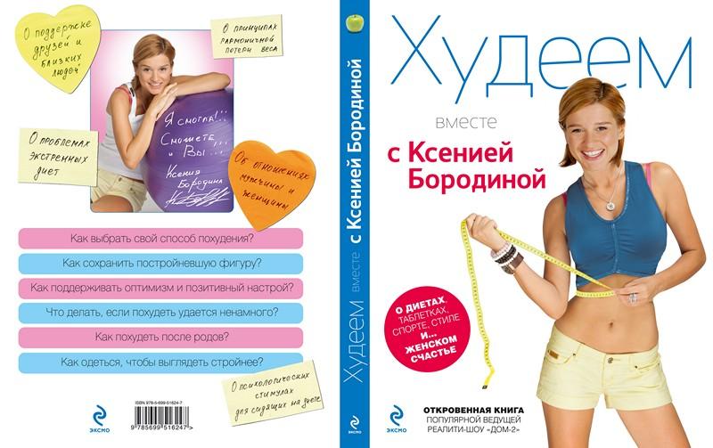 concerta xl pentru a pierde in greutate)