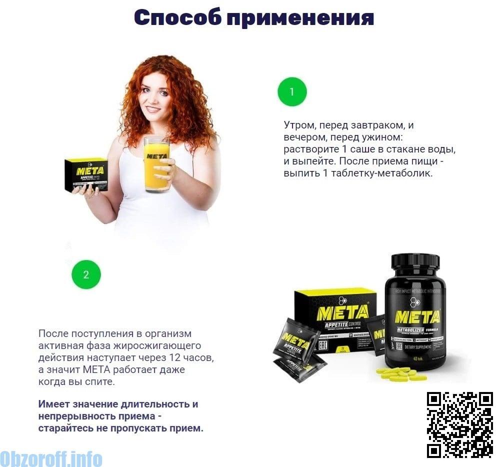 pierderea în greutate meta)